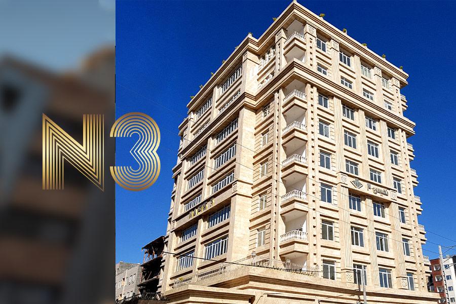 برج مسکونی نفیس ۳